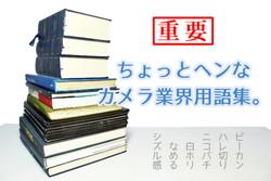 カメラ業界用語集