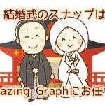 結婚式のスナップ撮影依頼・カメラマンの外注はAmazing Graphにお任せ!