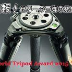【速報】世界三脚ランキング/World Tripod Award 2015がついに発表!
