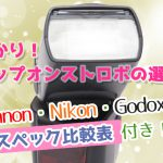 丸わかり!クリップオンストロボの選び方。Cannon・Nikon・GODOXのスペック比較表付き!