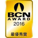 カメラメーカーシェア発表!BCN AWARD 2016詳報