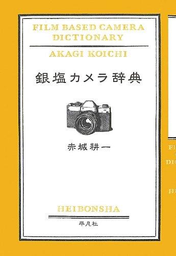銀塩カメラ辞典