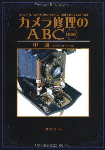 カメラ修理のABC