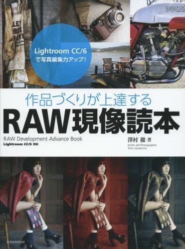 作品づくりが上達するRAW現像読本 〜Lightroom CC:6で写真編集力アップ!