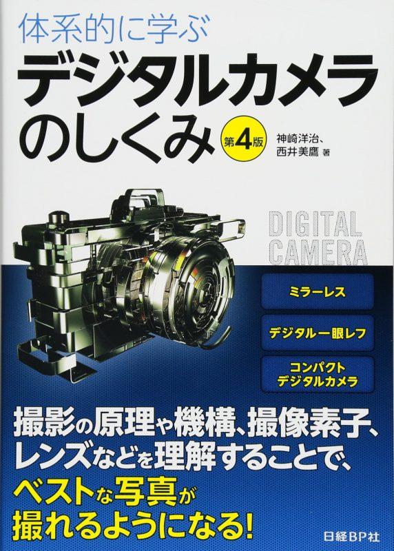 体系的に学ぶデジタルカメラのしくみ