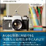 絶対写真が上手くなる!写真やカメラの勉強にオススメの本(書籍)21冊!