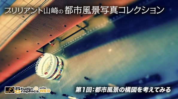 山崎將方の都市風景コレクション