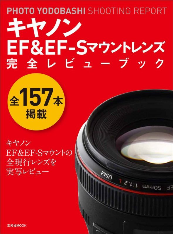 キヤノンEF&EF-Sマウント完全レビューブック