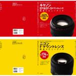 PHOTO YODOBASHIからキヤノン/ニコン交換レンズ「完全レビューブック」が出版!