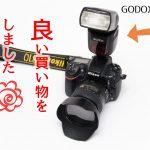 これは買い!GODOXクリップオンストロボV860の12の魅力!