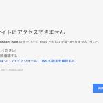 ヨドバシ.comが現在アクセス不能。復旧の目処立たず。