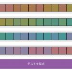 そのモニター正しい色見えてる?カラーIQ(色彩感覚)テストに挑戦してみよう!