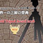 世界三脚ランキング2016が発表!あなたの三脚選びが変わる!