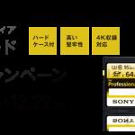 ソニーがプロ用2枚組SDカード「2SF-64P」を発売!その驚きの性能とは!?