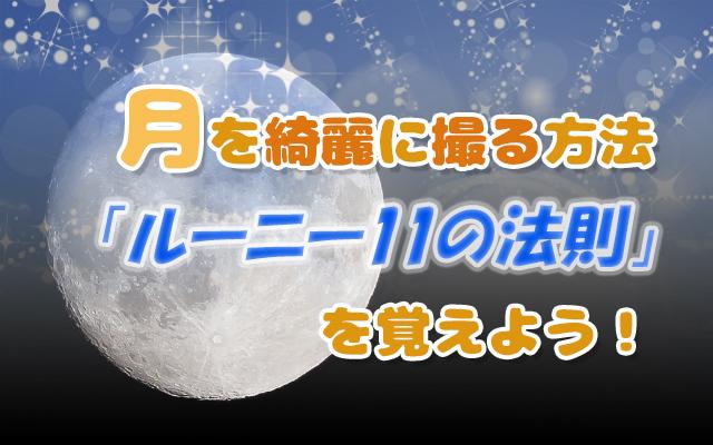 月を綺麗に撮る方法「ルーニー11の法則」を覚えよう!