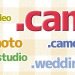 カメラマニアにおすすめのドメイン「.cam」が使用可能に!