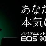 Canon EOS 9000Dはより使いやすく!ステップアップに最適の一眼レフとなって登場!