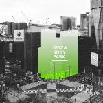SONY PARK PROJECT!銀座ソニービル閉鎖、2022年に新ビルでリニューアルオープン!