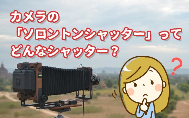 カメラの「ソロントンシャッター」ってどんなシャッター?