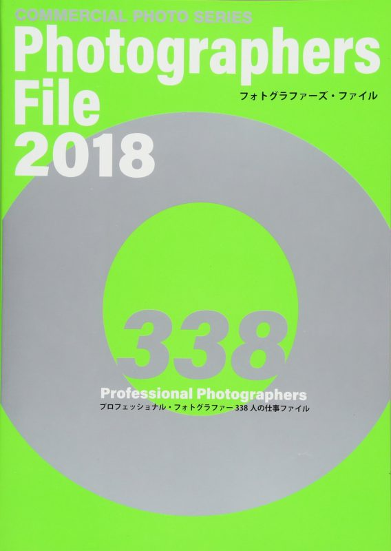フォトグラファーズ・ファイル